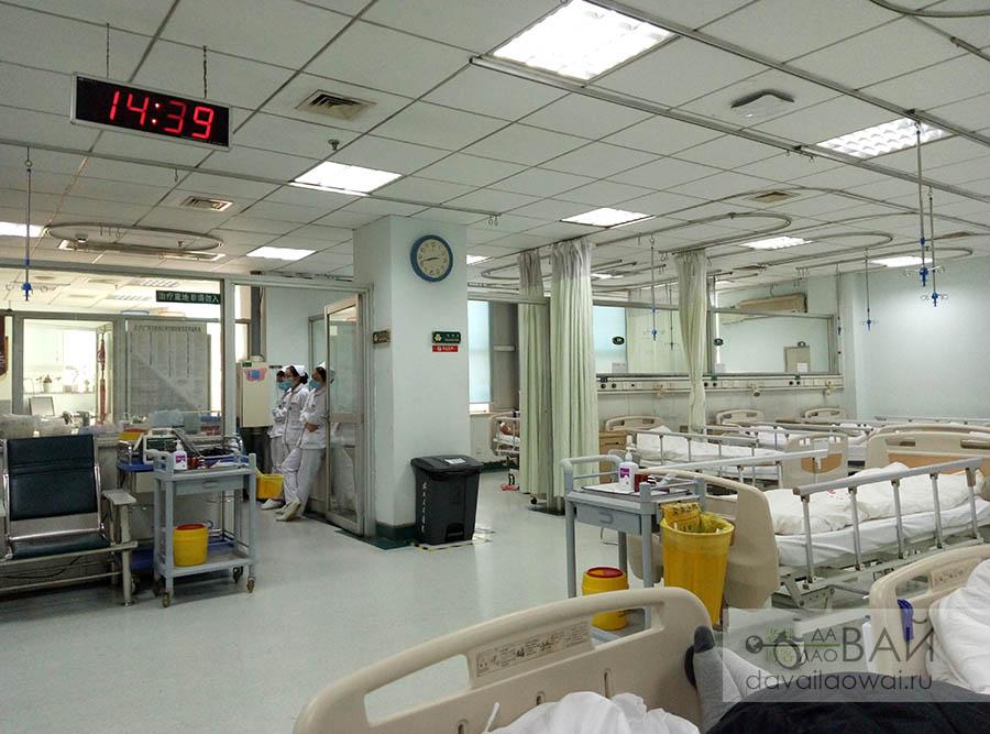если заболел в китае больничная палата
