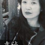 Уханьский университет глазами художников yuan cheng