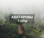 Горы Аватара статья давай лаовай ухань