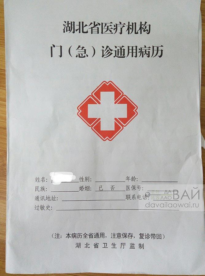 как вернуть страховку в китае
