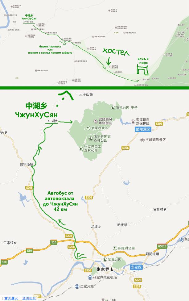 парк чжанцзяцзе автаровы горы