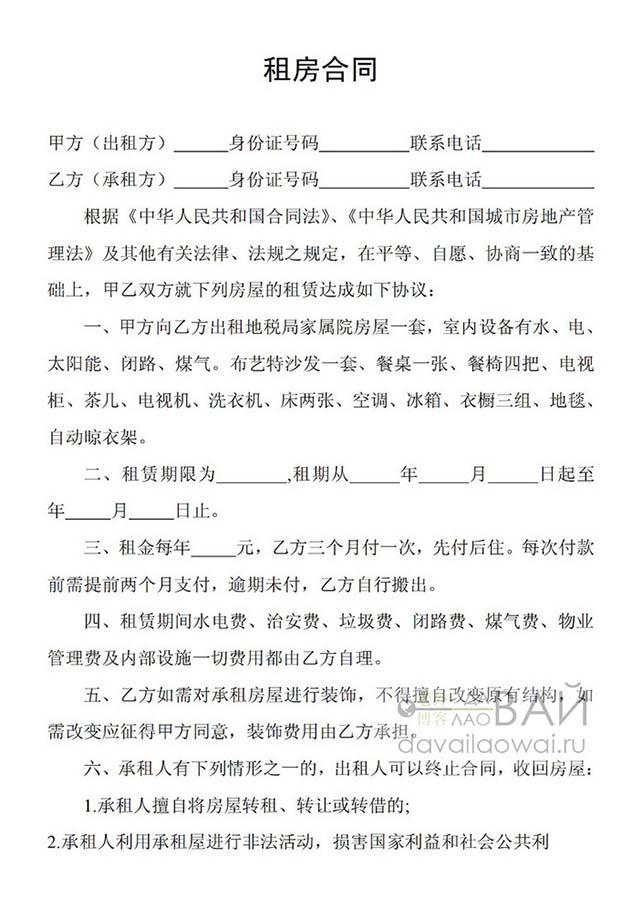 контракт аренды квартиры китай