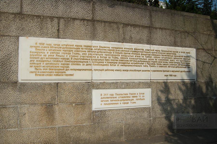 памятник советским летчикам ухань