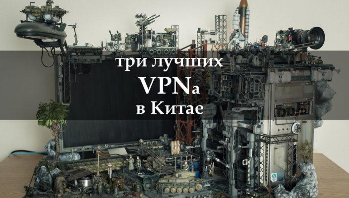 лучшие VPN в Китае
