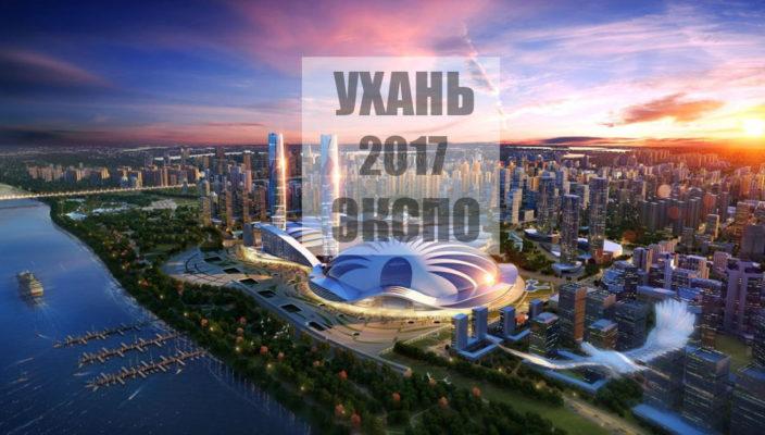 Выставки в Ухане 2017 экспо центр