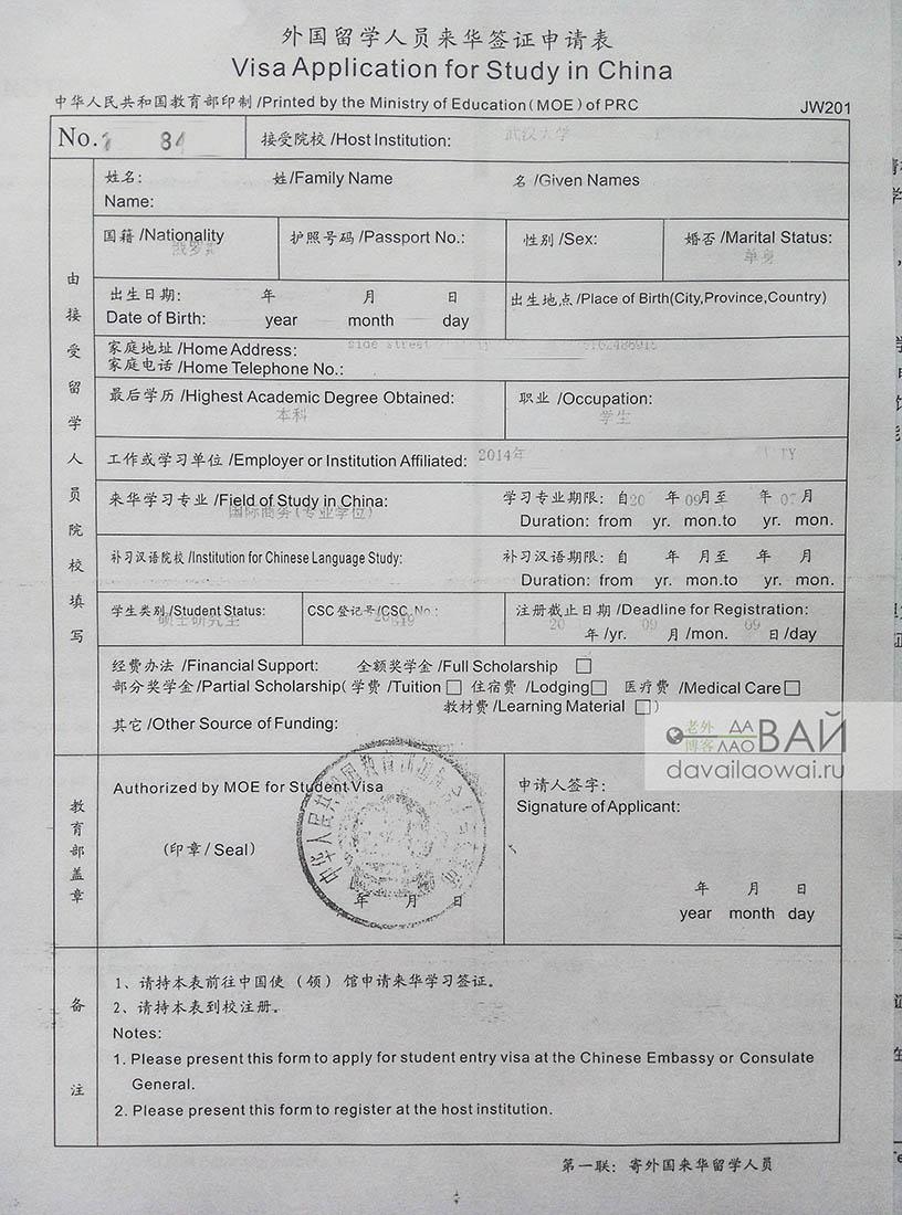 Стипендия в китае для иностранцев