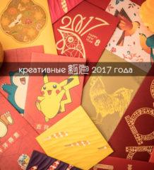 красные конверты китай