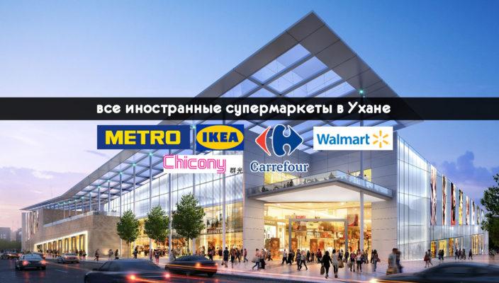 иностранные товары магазины ухань