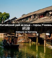 поездка лаоваев из ханчжоу в учжэнь