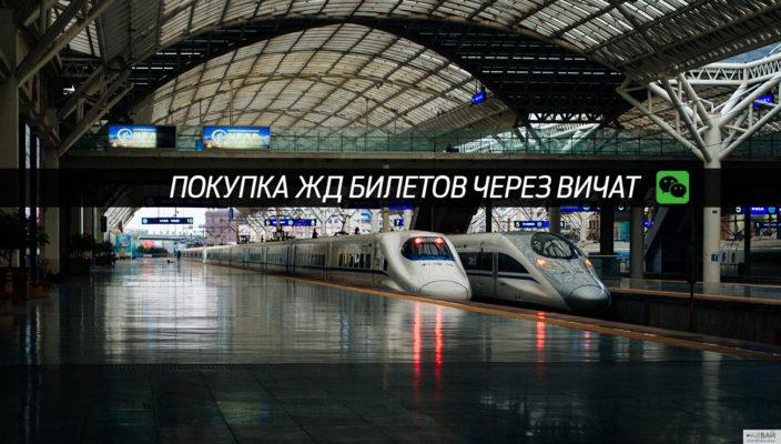 покупка билетов на поезд в китае