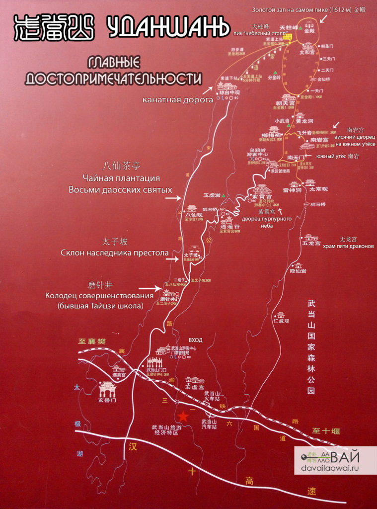 карта парка Удан шань wudangshan