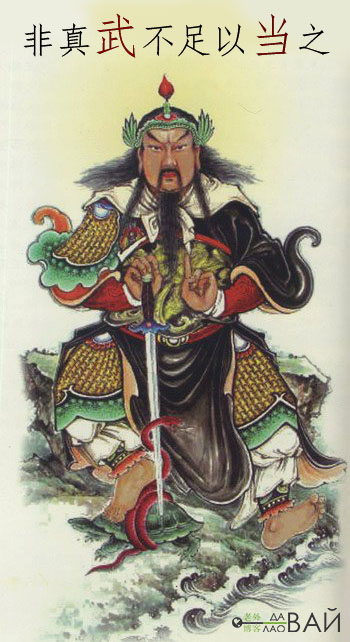 Zhenwu чжэнь у принц