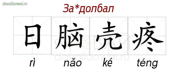 заебал по китайски