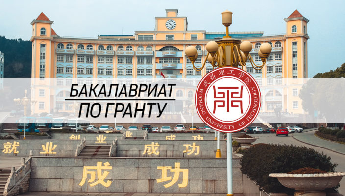 стипендия на бакалавриант китай