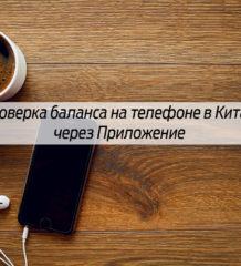 ПРОВЕРКА БАЛАНСА ТЕЛЕФОН В КИТАЕ