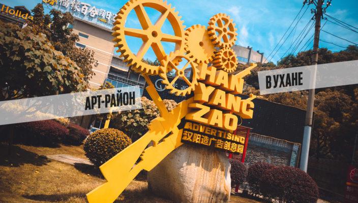 ханьян цзао арт район ухань 824 798 уханьский