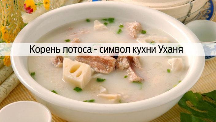 суп корня лотоса ухань