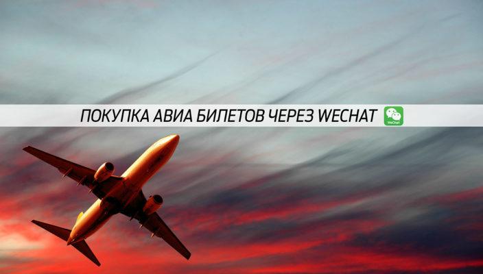 покупка билетов самолет вичат