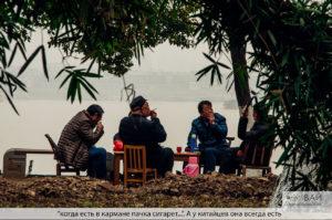 курение в китае ухань фото город уханьру