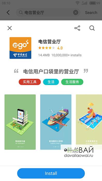 china telecom баланс