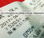как не опоздать на поезд в китае в ухане