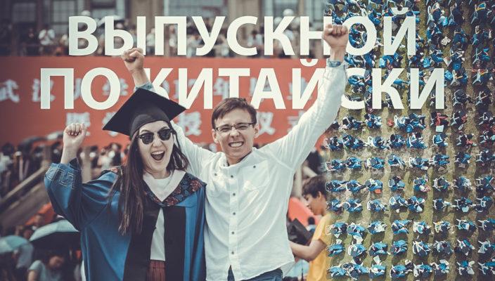 выпускной в китае уханьский университет давайлаовай