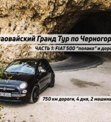 грунд тур по черногории аренда авто тиват црна гора