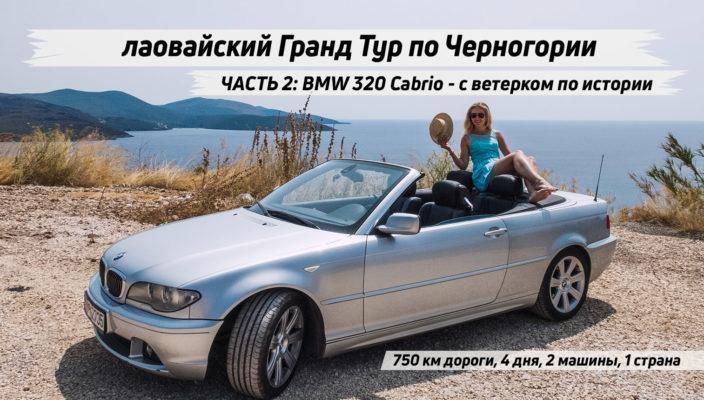 аренда кабриолета монтенегро грунд тур по черногории аренда авто тиват црна гора