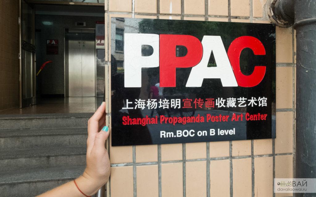 музей пропаганды в шанхае PPAC лаовай