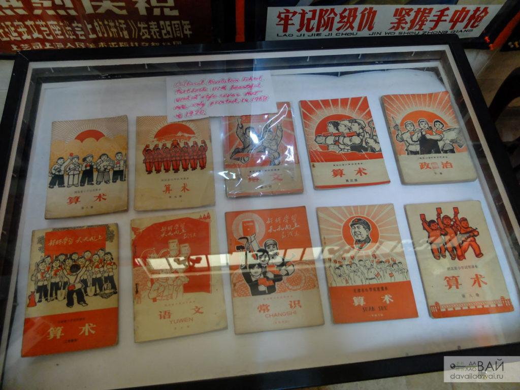 тетради культурной революции китай шанхай