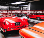 Шанхайский авто музей