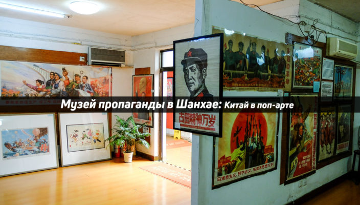shaghai propaganda poster art museum laowai
