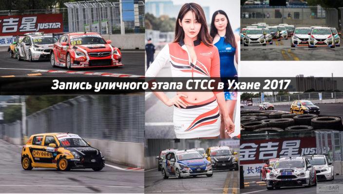 ctcc-wuhan-race 2017 武汉