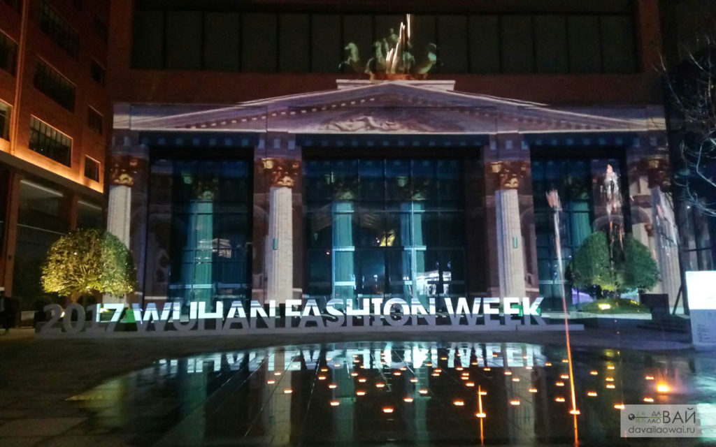 wuhan fashion week уханьский показ мод 武汉时装周 2017