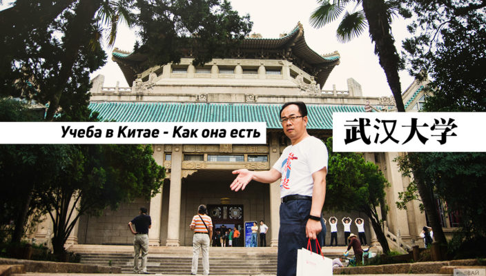 учеба в китае уханьский университет отзывы