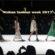 Wuhan fashion week ухань модель лаовай 武汉时装周