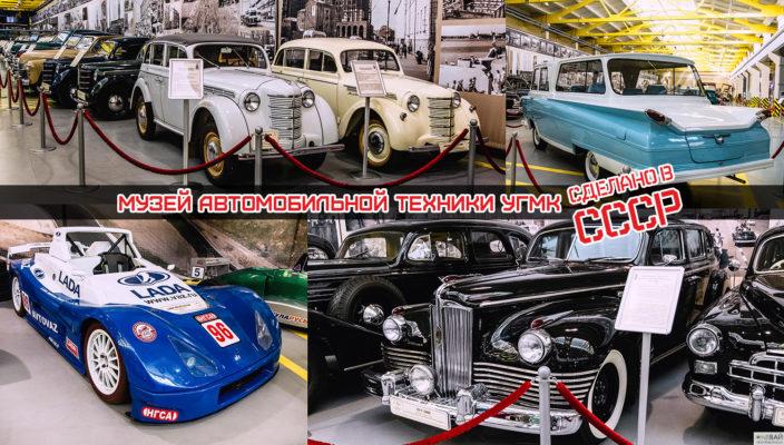 авто музей екатеринбург УГМК ссср