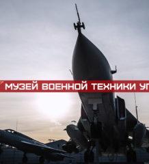 navy-museum-ugmk-ekaterinburg