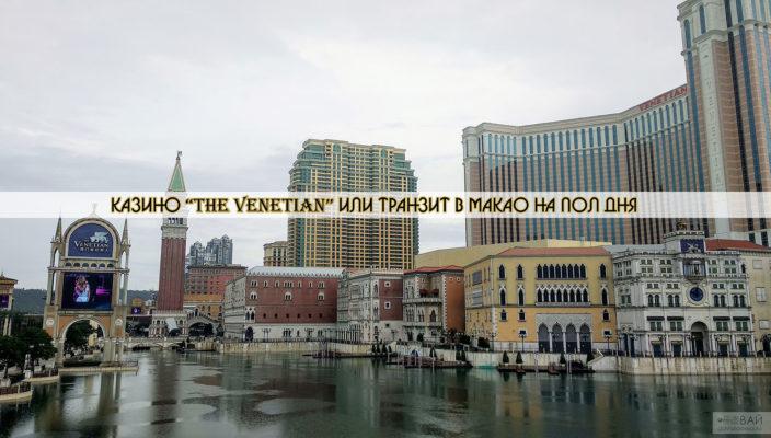 казино венеция в макао. транзит в макао
