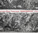 Imaginarium-Yulia-Tvieritina-Suzhou