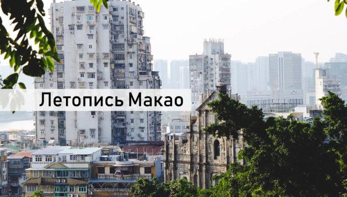 летопись макао хронология история аомыня