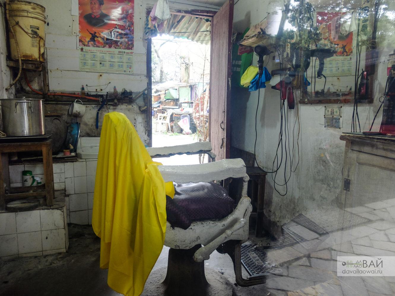 китайский цирюльник деревня тунли