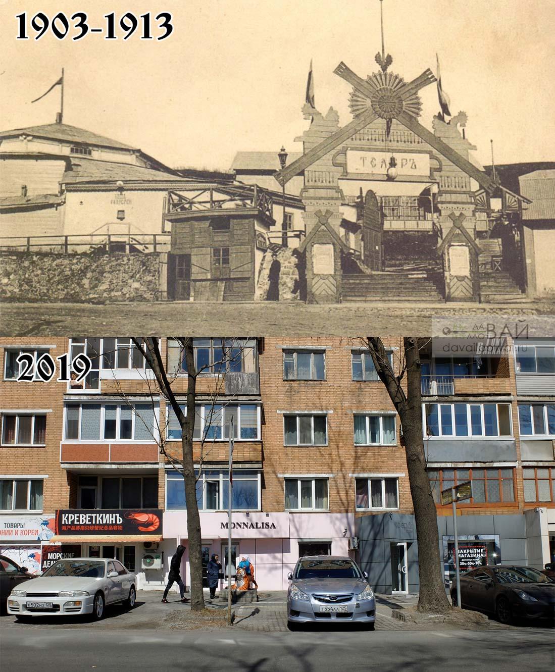 Общедоступный театр Нининой-Петипа. Пересечение ул. Арсеньева и 1-й морской