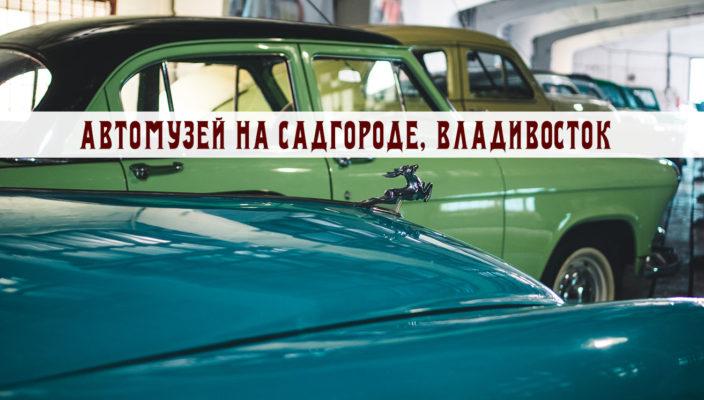 автомузей на садгороде, владивосток