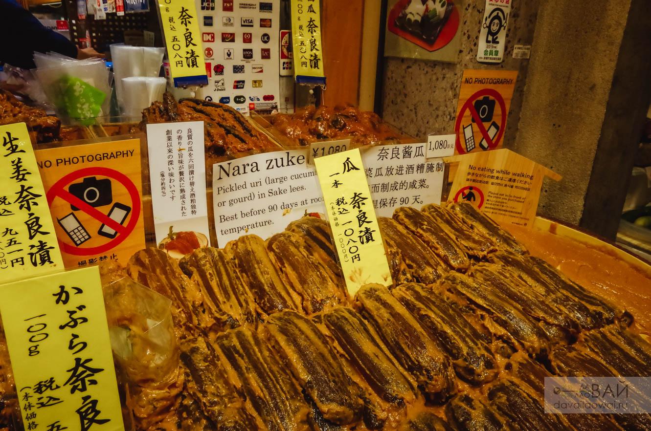 nara zuke nishiki market