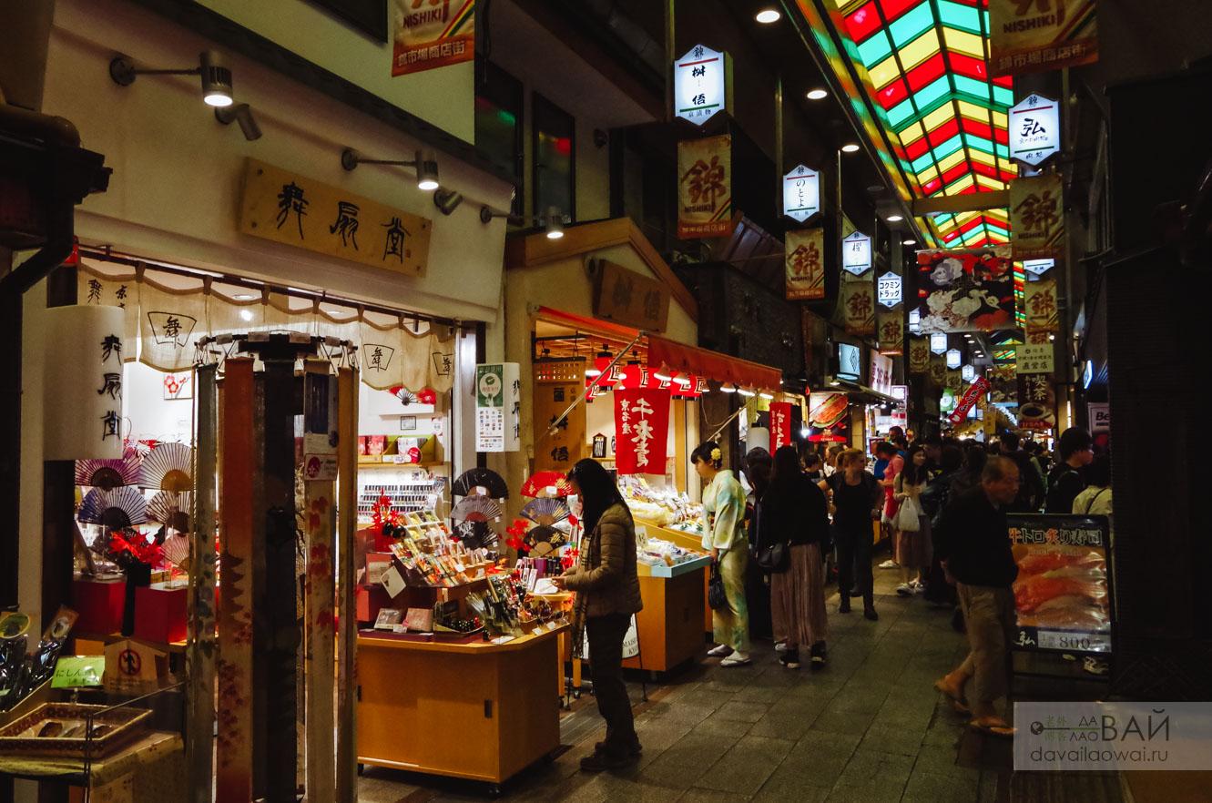 рыбный рынок киото рынок нишики nishiki market