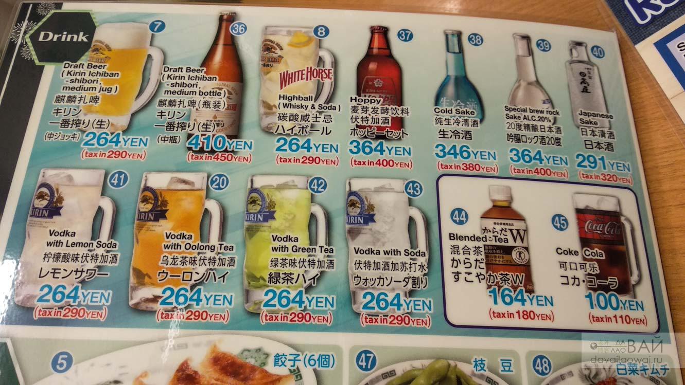 меню пиво япония