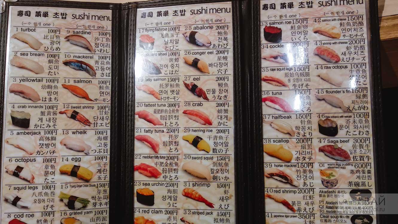цены на суши в японии