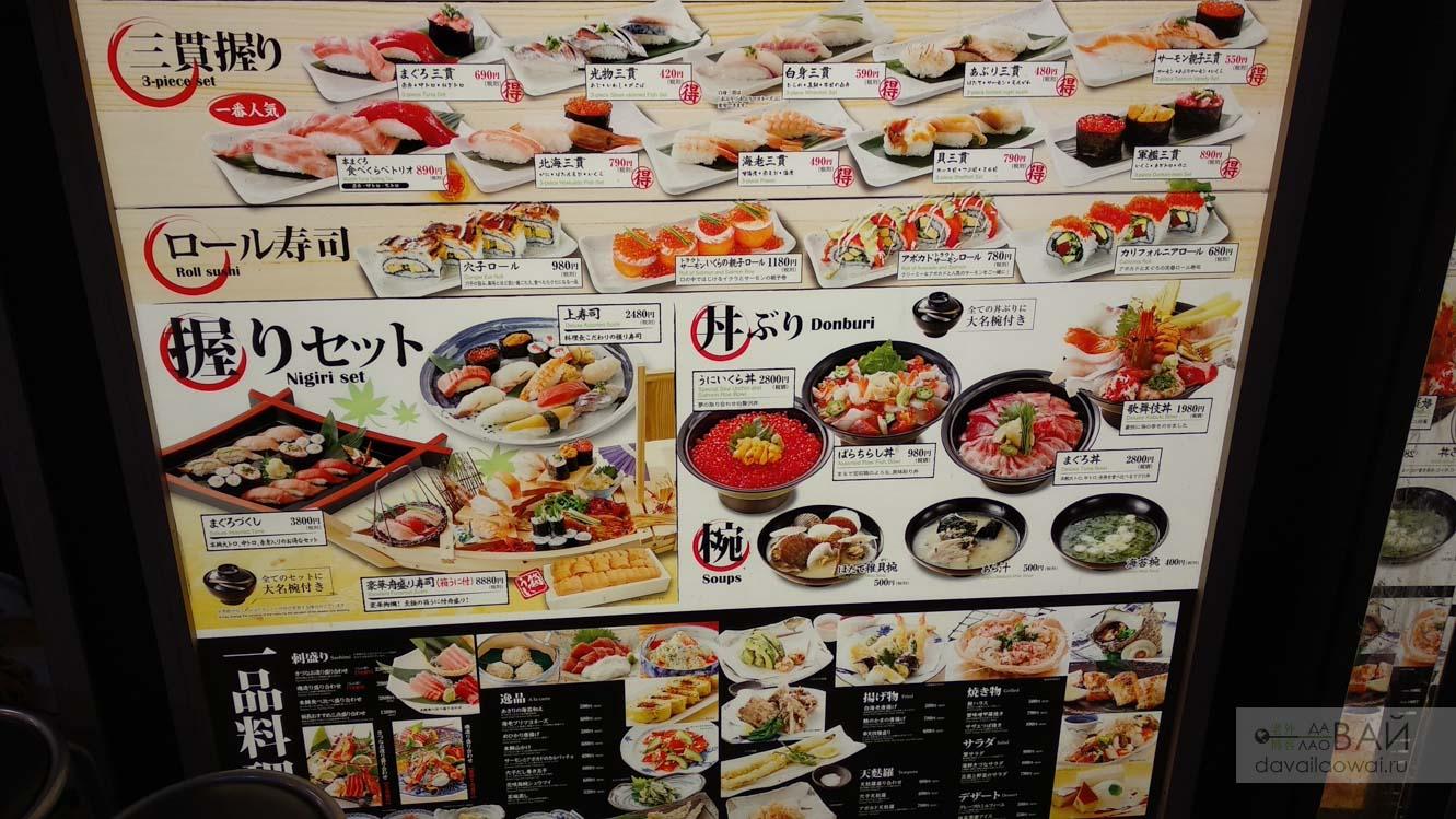 меню суши осака