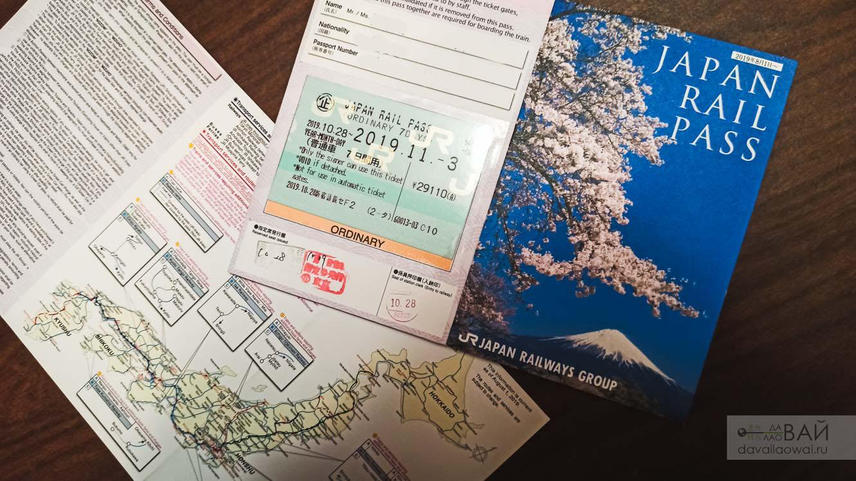 JR pass проездной в японии